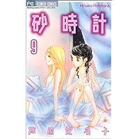 砂時計 (9) (Betsucomiフラワーコミックス)