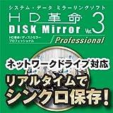 HD革命/DISK Mirror Ver.3 Professional ダウンロード版 [ダウンロード]