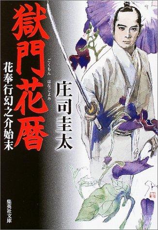 獄門花暦―花奉行幻之介始末 (集英社文庫)