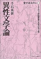 異性文学論―愛があるのに (ミネルヴァ評論叢書・文学の在り処)