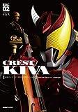 仮面ライダーキバ特写写真集 CREST of KIVA【キバの刻印】 (DETAIL OF HEROES)