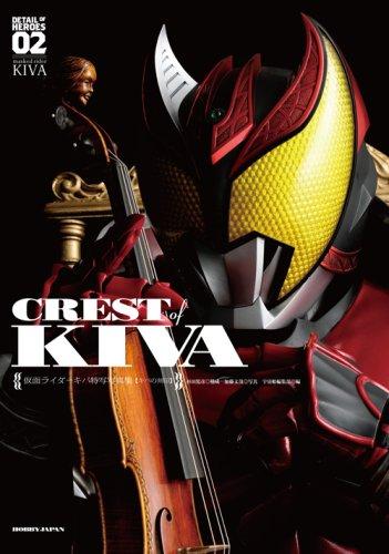 仮面ライダーキバ特写写真集 CREST of KIVA【キバの刻印】 (DETAIL OF HEROES)の詳細を見る