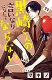黒崎くんの言いなりになんてならない(11) (別冊フレンドコミックス)