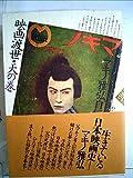 映画渡世・天の巻 (1977年) (マキノ雅弘自伝)