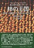 柿の王国―信州・市田の干し柿のふるさと (農と食の王国シリーズ)