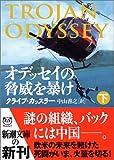 オデッセイの脅威を暴け〈下〉 (新潮文庫)