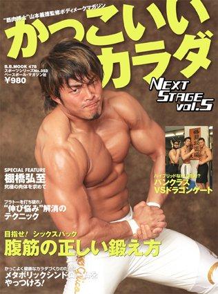 かっこいいカラダnext stage vol.5 (B・B MOOK 478 スポーツシリーズ NO. 353)