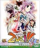 Zwei!! XP DVD-ROM版