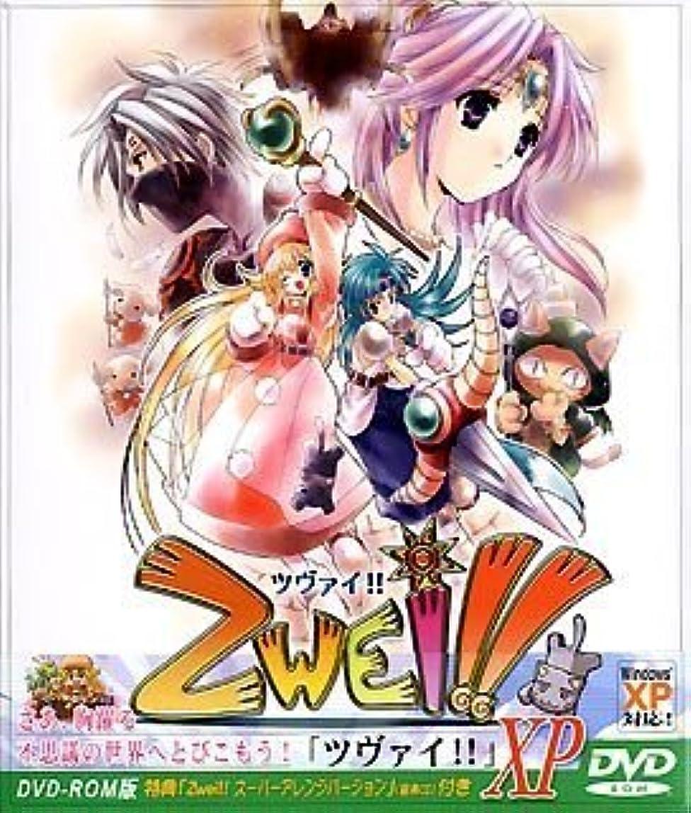 オペレーターワーディアンケースすすり泣きZwei!! XP DVD-ROM版