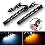 Racbox  汎用LED デイライト バイク用LED ライト LEDウィンカーライト&デイライト 18個 LEDライセンス灯 12V 防水 左右セット