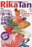 Rika Tan (理科の探検) 2010年 05月号 [雑誌]