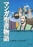 マンガ聖書物語 イエスの弟子たちとパウロ