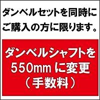 [WILD FIT ワイルドフィット]シャフト変更(DS 550mmへ変更)