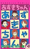 あずきちゃん(4) (なかよしコミックス)