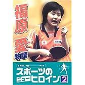 スポーツのニューヒロイン〈2〉福原愛物語 (スポーツのニューヒロイン (2))