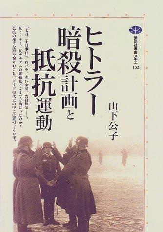 ヒトラー暗殺計画と抵抗運動 (講談社選書メチエ)