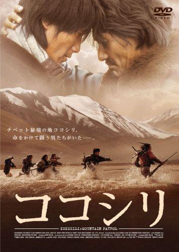 ココシリ DVD