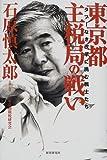 東京都主税局の戦い―タブーなき改革に挑む戦士たち