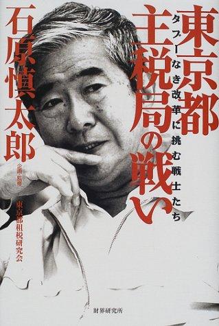 東京都主税局の戦い―タブーなき改革に挑む戦士たちの詳細を見る