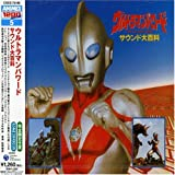 〈ANIMEX1200 Special〉(5)ウルトラマンパワード サウンド大百科