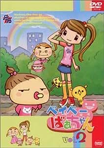 ベイベーばあちゃん (2) [DVD]