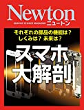 Newton スマホ大解剖: それぞれの部品の機能は? しくみは? 未来は?