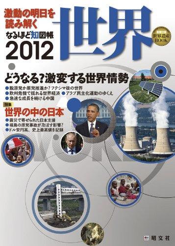 なるほど知図帳世界 2012の詳細を見る