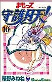 まもって守護月天! (10) (ガンガンコミックス)