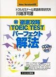 新徹底攻略TOEIC TESTパーフェクト解法 New Version対応
