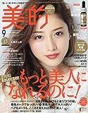 美的(BITEKI) 2016年 09 月号 [雑誌] 画像