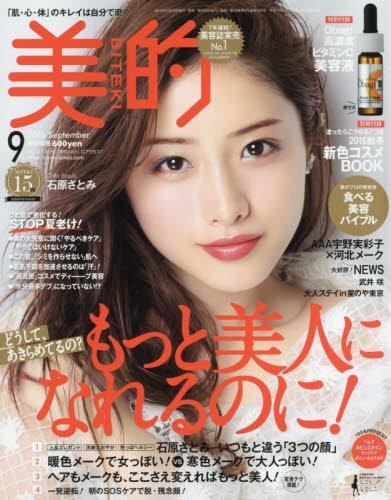美的(BITEKI) 2016年 09 月号 [雑誌]
