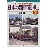 日本の路面電車〈3〉廃止路線・西日本編 JTBキャンブックス