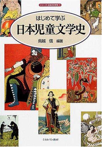 はじめて学ぶ日本児童文学史 (シリーズ・日本の文学史)の詳細を見る