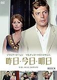 昨日・今日・明日 HDマスター版[DVD]