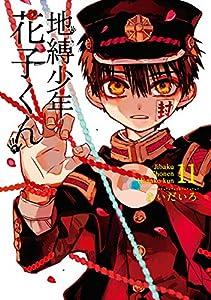 地縛少年 花子くん 11巻 (デジタル版Gファンタジーコミックス)