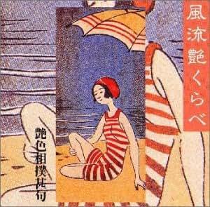 風流艶くらべ~艶色相撲甚句
