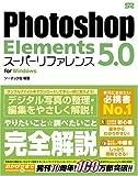 Photoshop Elements 5.0 スーパーリファレンス for Windows