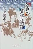 江戸の貨幣物語