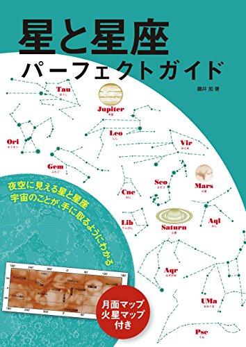 星と星座 パーフェクトガイド:夜空に見える星と星座 宇宙のことが、手に取るようにわかる