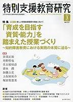 特別支援教育研究 2018年 03 月号 [雑誌]
