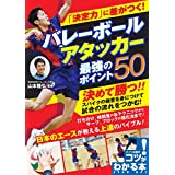 「決定力」に差がつく! バレーボール アタッカー 最強のポイント50 (コツがわかる本!)