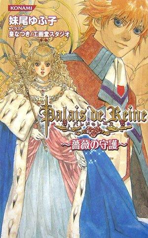 パレドゥレーヌ~薔薇の守護~ (コナミノベルス)