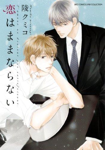 恋はままならない (バーズコミックス リンクスコレクション)