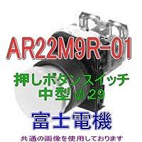 富士電機 AR22M9R-01Y 丸フレーム大形押しボタンスイッチ オルタネイト(1b) (黄) NN