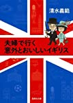 夫婦で行く意外とおいしいイギリス (集英社文庫)