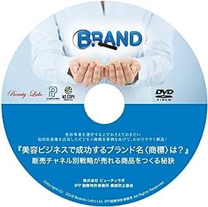 『美容ビジネスで成功するブランド名<商標>は? 販売チャネル別戦略が売れる商品をつくる秘訣 [DVD]