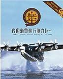 ★5箱セット★  岩国海軍飛行艇カレー200g×5箱【全国こだわりご当地カレー】