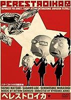 ペレストロイカ [DVD]