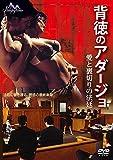 背徳のアダージョ/愛と裏切りの法廷[DVD]