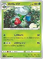 ポケモンカードゲーム S1W 002/060 ロズレイド 草 (U アンコモン) 拡張パック ソード